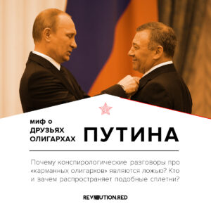 Миф о друзьях-олигархах Путина