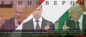 Единоверцы — Зюганов, Медведев, Лукашенко