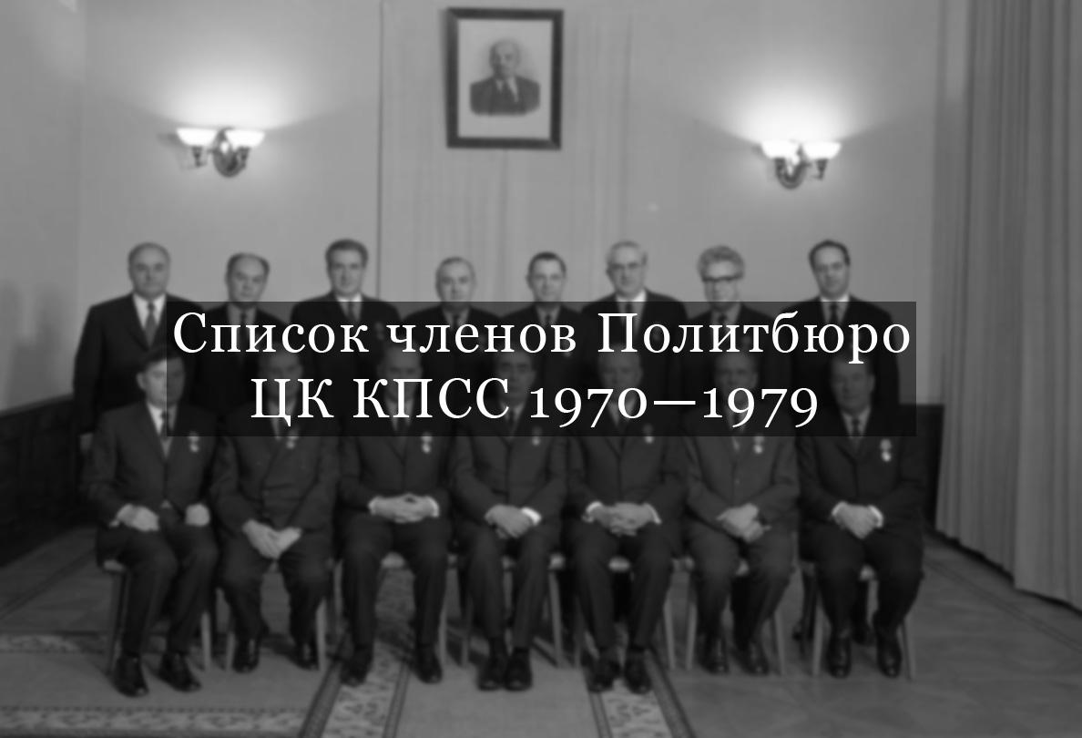 Список и биографии членов Политбюро ЦК КПСС 1970—1979