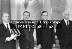 Список и биографии членов Политбюро ЦК КПСС 1980—1989