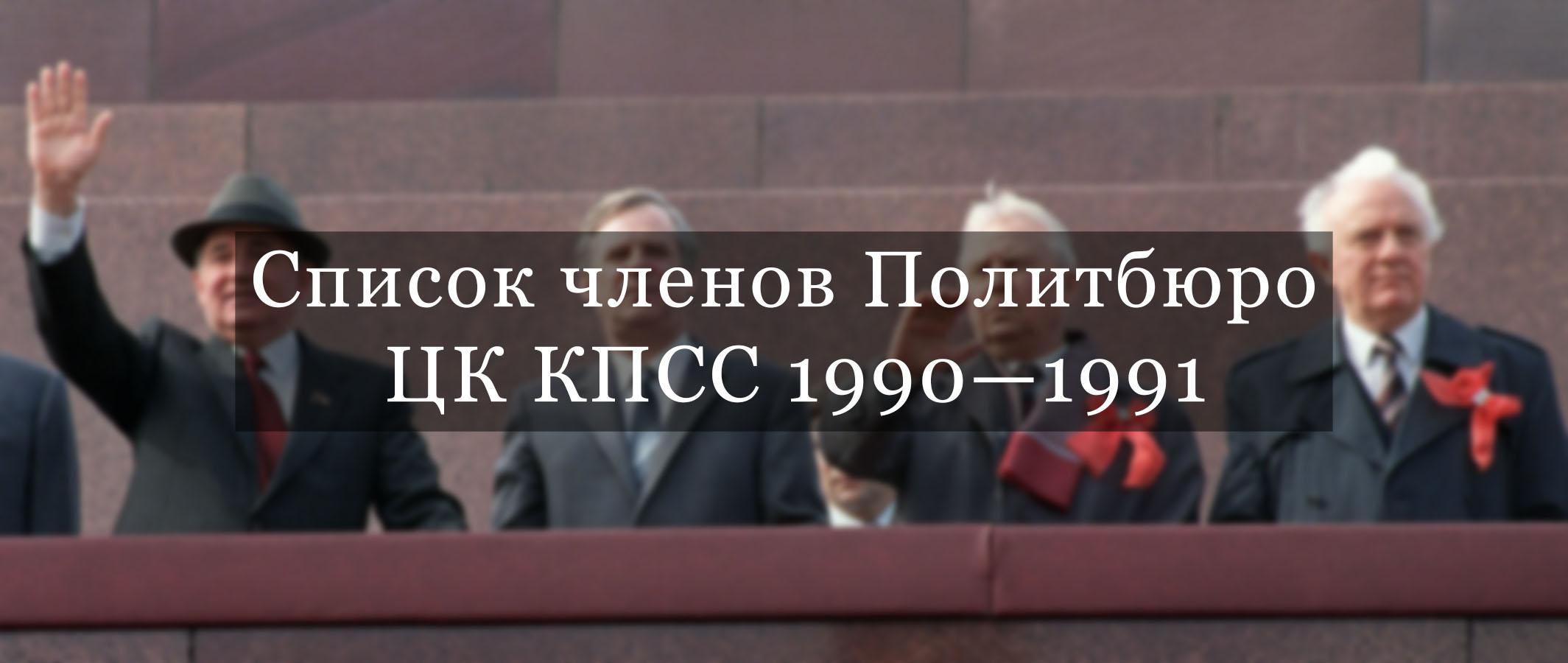 Список и биографии членов Политбюро ЦК КПСС 1990—1991
