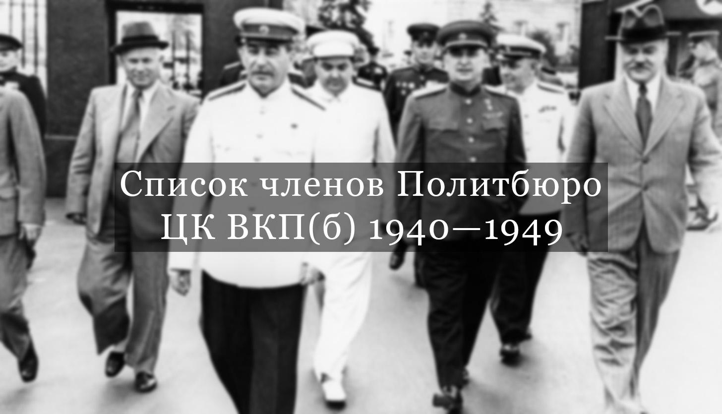 Список и трудовые биографии членов Политбюро ЦК ВКП(б) 1940—1949