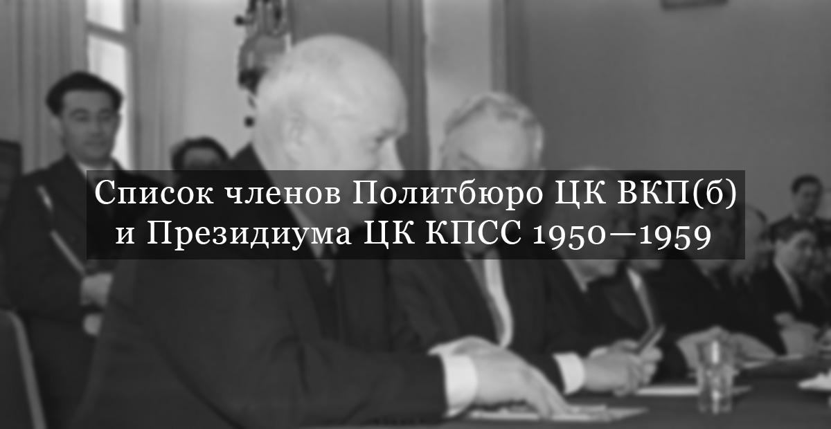 Список членов Политбюро ЦК ВКП(б) и Президиума ЦК КПСС 1950—1959