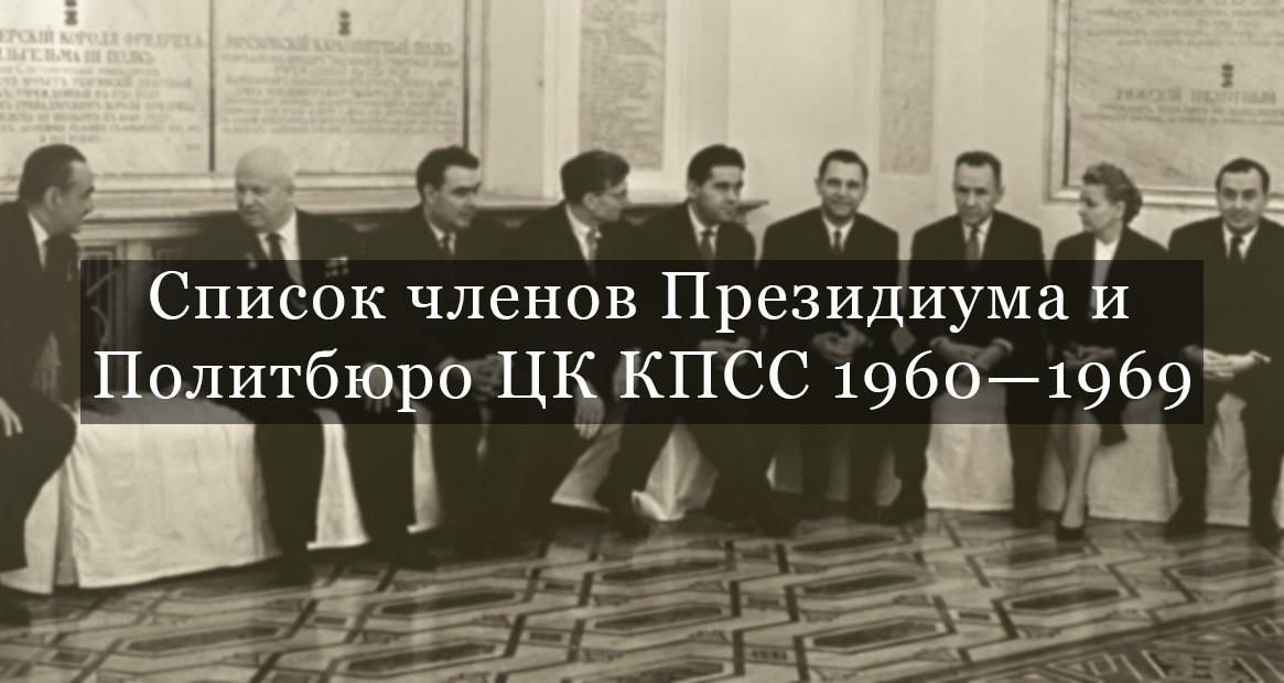 Список и биографии членов Президиума и Политбюро ЦК КПСС 1960—1969