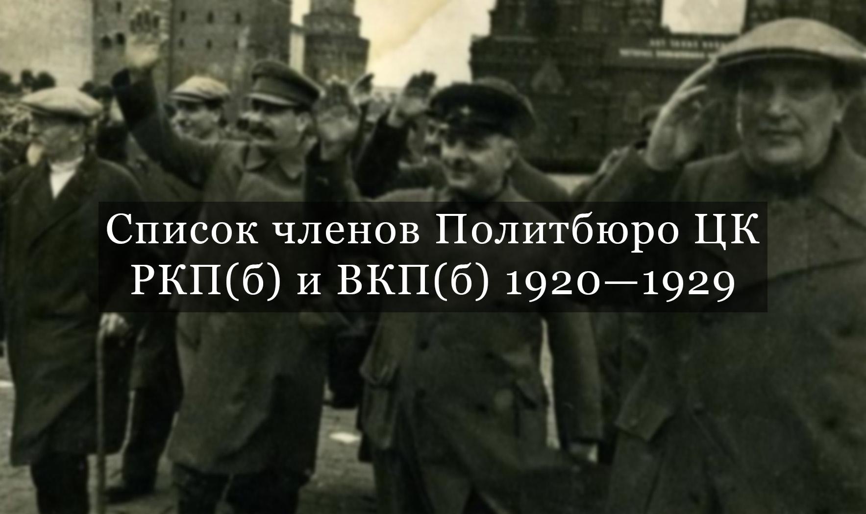 Список и трудовые биографии членов Политбюро ЦК РКП(б) и ВКП(б) 1920—1929 годов