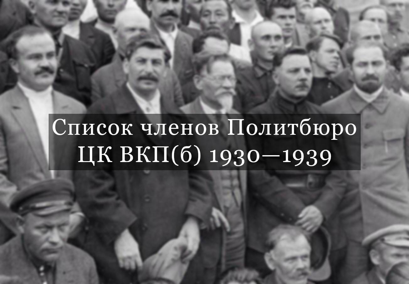Список и трудовые биографии членов Политбюро ЦК ВКП(б) 1930—1939