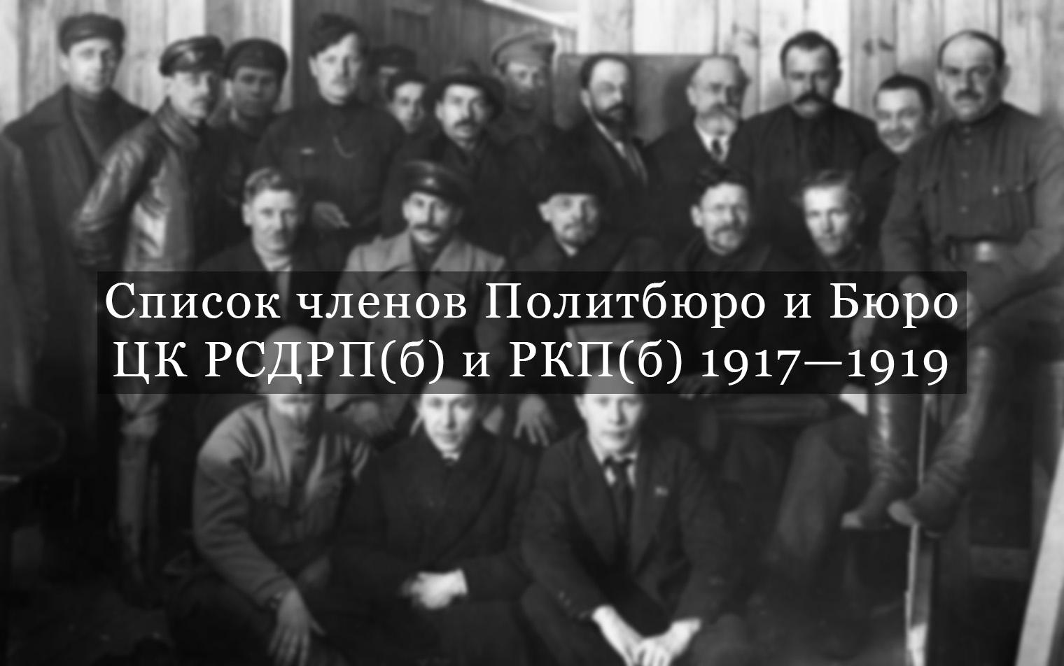 Список и трудовые биографии членов Политбюро и Бюро ЦК РСДРП(б) и РКП(б) 1917—1919