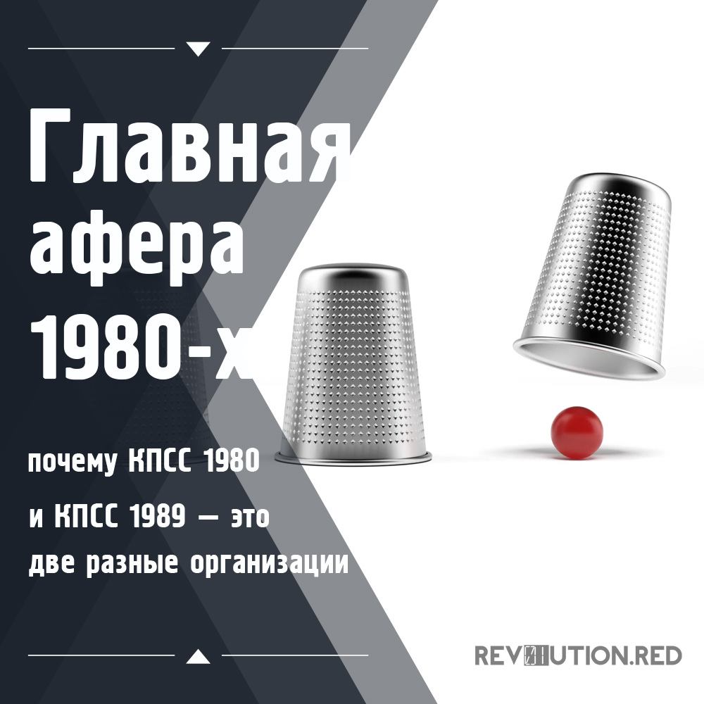 Афера десятилетия: почему КПСС 1980 и КПСС 1989 — это две разные организации
