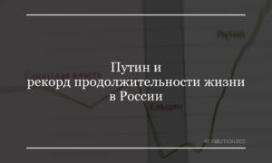 Путин и рекорд продолжительности жизни в России